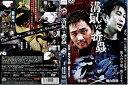 【中古】溝鼠VS.毒蟲 [竹原慎二/畑山隆則]|中古DVD [レンタル落ち] [DVD]