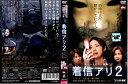 【中古】着信アリ2 [ミムラ/吉沢悠]|中古DVD [レンタル落ち] [DVD]
