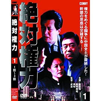 【中古】絶対権力 第1巻 ( 第1・2・3集 ) CFC-1546 [DVD]