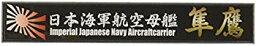【中古】フジミ模型 艦名プレートシリーズ No.24 日本海軍航空母艦 隼鷹 プラモデル用パーツ