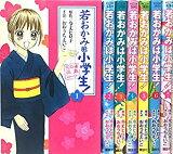 【中古】若おかみは小学生! コミック 1-7巻セット (KCデラックス)