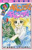 【中古】キャンディ・キャンディ 9巻 講談社コミックスなかよし