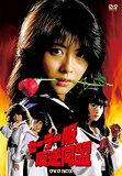 【中古】セーラー服反逆同盟 DVD-BOX(4枚組)