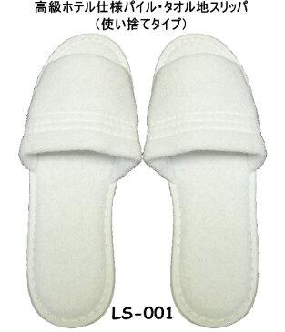 使い捨てスリッパ(タオル地)LS-001(1足〜)<ゆうパケット不可!>【RCP】【HLS_DU】