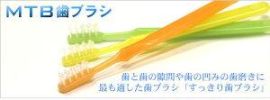 MTB歯ブラシ(歯科医師考案)色おまかせ3本セット【RCP】