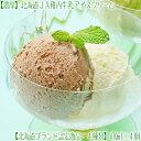 【北海道産 送料無料】JA稚内アイスクリーム【最高級】470...
