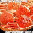【ズワイガニ 姿 最高級】北海道産【大型】ずわいがに 480...
