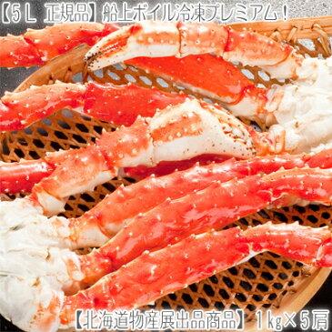【タラバガニ 5kg タラバ蟹足 送料無料】5L【極太】タラバガニ 1kg前後×5肩【活蟹をボイル】急速冷凍、職人の絶妙な塩加減!ギッシリ詰まった、甘く繊細な蟹身は絶品です。【楽ギフ_メッセ】北海道 たらば蟹脚