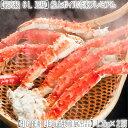【タラバガニ 2.4kg タラバ蟹足 送料無料】6L【極太 正規品】タラバガニ 1.2kg前後×2肩【活蟹をボイル】急速冷凍、職人の絶妙な塩加減!ギッシリ詰まった、甘く繊細な蟹身は絶品です。【楽ギフ_メッセ】北海道 たらば蟹脚
