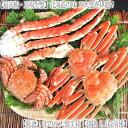 【北海道産 カニセット 送料無料】【豪華!】北の三大蟹宝箱