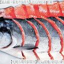 【紅鮭 最高級 送料無料 北海道】北方四島産 紅鮭 2kg【姿 5切れ...