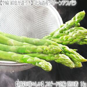 【北海道産 アスパラガス 送料無料】最高級 グリーンアスパラ 北海道 1kg 【2L-M】【3…