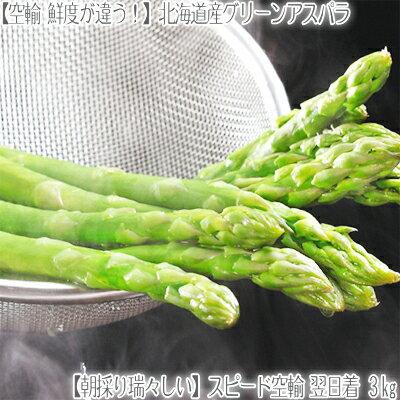 最高級 グリーンアスパラ 北海道 3kg 【35本前後×3箱...