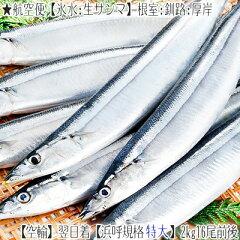 北海道より水揚げ日に、航空便で直送【翌日】お届けします!.今年は価格高騰、漁船・市場・漁協...
