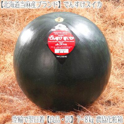 北海道 当麻産 でんすけすいか7-8kg.デンスケスイカ シャ...
