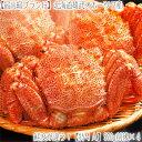 【毛ガニ 毛蟹 送料無料】【最高級】北海道産 雄武 【特大】 570g×4尾.【活蟹をボイル】…