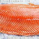 【鮭 最高級 特A 送料無料】【半身 フィレ】北海道産 道東産 秋鮭 1kg【天然物】脂のりと、身の締まりは最高!【大型銀鮭の薄塩半身】切り身で15切れ前後。【北海道ブランド】サケ さけ