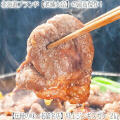 ■ジンギスカン マトン 2kg 味付き 北海道通販 【あす楽】■最高級マトン肉から厳選!累計販売...