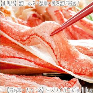 ■北海道ズワイガニ【航空便】最短翌日お届け!.■ずわい蟹ポーション 累計販売総数【35,000箱 ...