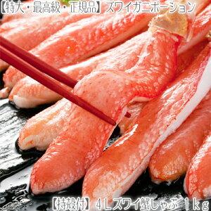 【旬の逸品・最高級】4Lズワイガニの蟹しゃぶ1kg45本前後入.新鮮さは綺麗な赤色からもわかります♪獲れたてのズワイを食べやすいように剥き身にし鮮度にこだわり瞬間急速冷凍した極上品です!【全国あす楽対応】【あす楽対応_北海道】
