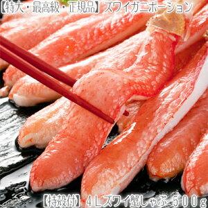 【旬の逸品・最高級】4Lズワイガニの蟹しゃぶ500g23本前後入.新鮮さは綺麗な赤色からもわかります♪獲れたてのズワイを食べやすいように剥き身にし鮮度にこだわり瞬間急速冷凍した極上品です!【全国あす楽対応】【あす楽対応_北海道】