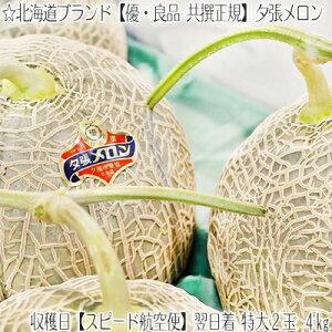【夕張メロン 最高級 送料無料...