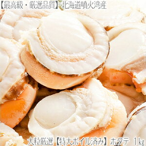 北海道 ホタテ ボイル - 食品の通販・価格比較 - 価格.com