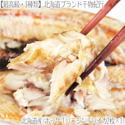 干物セット北海道産  利尻島産ホッケ 脂のりや柔らかさが自慢  日本海産ニシン 旨み成分が熟成凝縮。 北海道産一夜干しイカ 肉