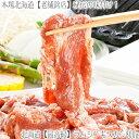 【ジンギスカン 送料無料】【最高級 ラム】北海道ジンギスカン...