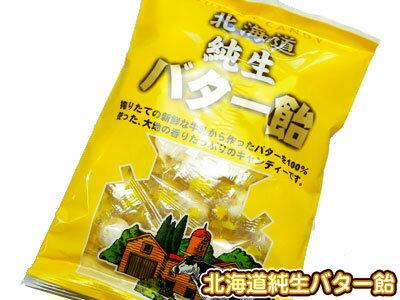 北海道純生バター飴100g、送料無料!600円均一(税別)!コチラの商品はメール便でお届けいたします!同梱、代金引換、お届け日時の指定は出来ません。