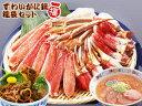 【送料無料】ズワイガニ鍋福袋(ずわいがに鍋1kg前後に、めか...