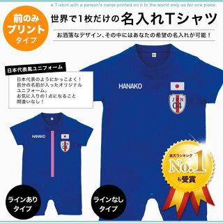 名入れプレゼントと名入れギフト名入れ名前入れTシャツプレゼントにも最適♪サッカー日本代表風なでしこ(女子)ユニフォーム前面