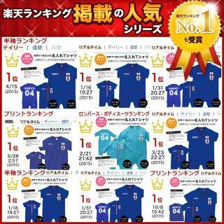 名入れTシャツプレゼントにも最適♪日本代表風なでしこユニフォームキッズ・ジュニアTシャツ100cm110cm120cm130cm140cm150cm160cm/3歳4歳5歳6歳7歳8歳9歳10歳11歳12歳
