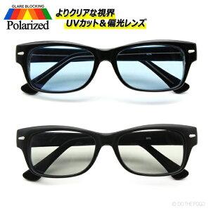 偏光レンズ ARコート 反射防止コート スクエア ライトカラー サングラス バイカーシェード UVカット メンズ レディース アメカジ