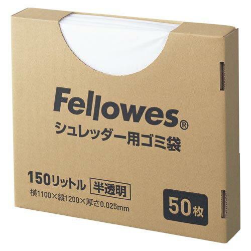 フェローズ シュレッダーゴミ袋 容量:150l
