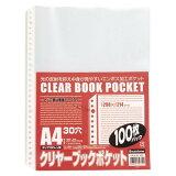 ビュートンジャパン クリヤーブックポケット A4判(クリヤー)