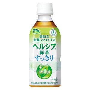 花王 ヘルシア緑茶 すっきり 容量:350ml