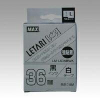 マックス ビーポップ ミニ・レタリ共通消耗品 強粘着テープ 8m 36mm幅(白 黒文字)