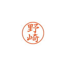 シヤチハタ ネーム9 既製 野崎