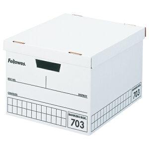 【¥4,320以上送料無料】★文書保存箱フェローズ バンカーズボックス 703BOX(703ボックス)...