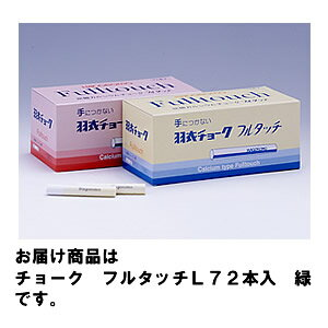 【¥4,320以上送料無料】★チョーク羽衣文具 チョーク フルタッチL72本入(緑)