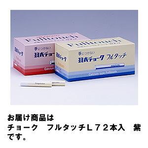 【¥4,320以上送料無料】★チョーク羽衣文具 チョーク フルタッチL72本入(紫)