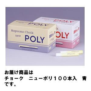 【¥4,320以上送料無料】★チョーク羽衣文具 チョーク ニューポリ100本入(青)