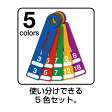 オープン 連番荷札 1−20(5色セット)