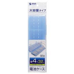 サンワサプライ 電池ケース(単4形専用大容量タイプ・ブルー)