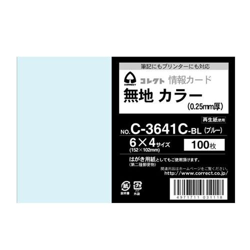 コレクト 情報カード 6×4 無地 ブルー(ブルー)