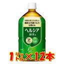 花王 ヘルシア緑茶 容量:1l