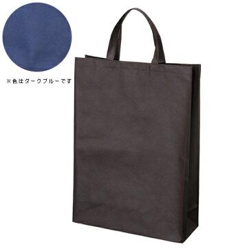 サンナップ 不織布バッグ 中 マチ付き 10枚袋入り(ダークブルー)