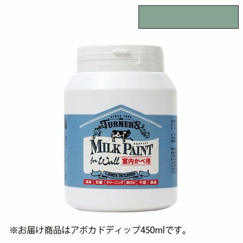 ターナー ミルクペイント for ウォール 450ml アボカドディップ(アボカドディップ)