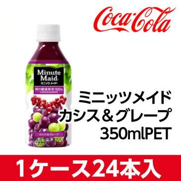 代引不可 コカ・コーラ ミニッツメイドカシス&グレープ 350mlPET